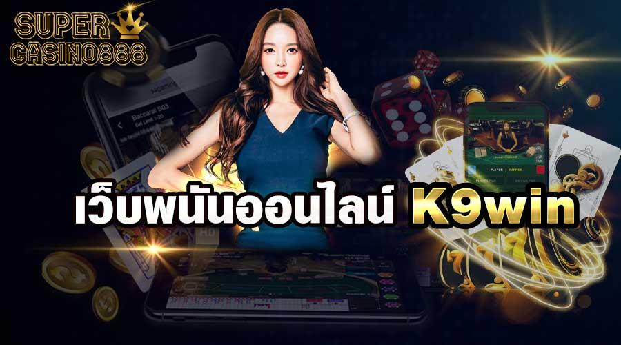 K9 win